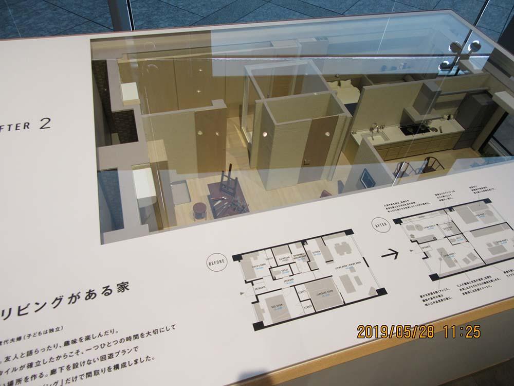 TOKYOリノベーションミュージアム